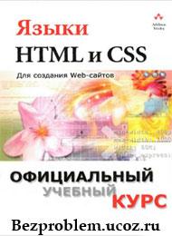 Языки HTML и CSS для создания сайтов, скачать учебник бесплатно