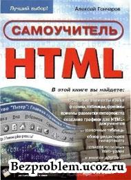 Скачать учебник по HTML бесплатно, самоучитель