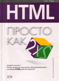 HTML. Просто как дважды два скачать учебник бесплатно