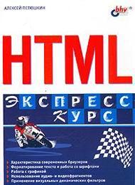 скачать бесплатно учебник Экспресс курс HTML