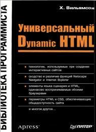 учебник Dynamic HTML