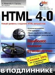 скачать бесплатно учебник по HTML