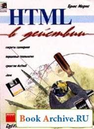 скачать бесплатно учебник HTML в действии