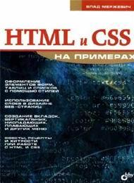 скачать бесплатно учебник HTML и CSS на примерах