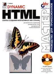 учебник создания интерактивных Web - страниц скачать