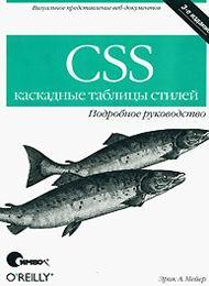руководство по CSS, скачать бесплатно
