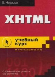 Учебный курс XHTML