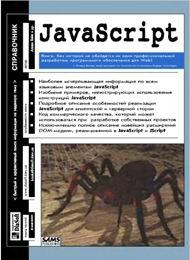 JavaScript справочник скачать бесплатно