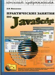Практические занятия и примеры по JavaScript скачать бесплатно