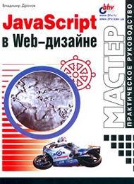 JavaScript в Web-дизайне скачать бесплатно учебник