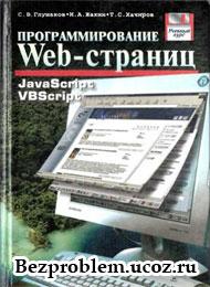 Скачать бесплатно учебник, программирование web-страниц, JavaScript и VBScript
