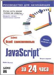 JavaScript курс обучения за 24 часа скачать учебник бесплатно