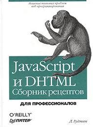 JavaScript и DHTML. Сборник рецептов для профессионалов скачать бесплатно книгу