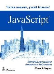 JavaScript. Наглядный курс создания динамических Web-страниц скачать учебник бесплатно
