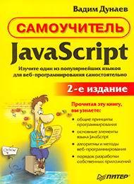 Самоучитель JavaScript скачать бесплатно