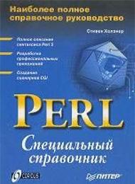 Perl - Специальный справочник скачать бесплатно