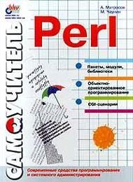 Самоучитель Perl скачать бесплатно