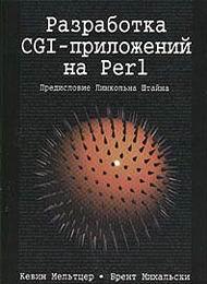 Разработка CGI-приложений на Perl скачать бесплатно