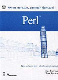 Perl курс программирования скачать бесплатно