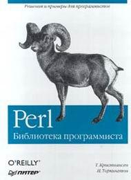 Perl - Библиотека программиста скачать бесплатно