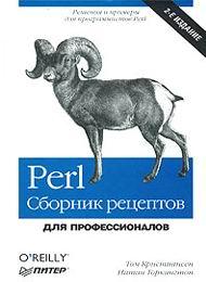 Perl - Сборник рецептов для профессионалов скачать бесплатно