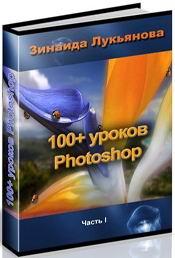 100+ уроков Photoshop. Часть 1 скачать бесплатно