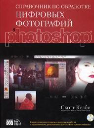 Справочник по обработке цифровых фотографий в Photoshop скачать бесплатно