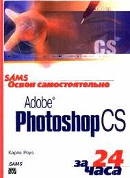 Adobe Photoshop за 24 часа скачать беспатно