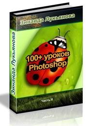 100 уроков Photoshop. Часть 2 скачать бесплатно