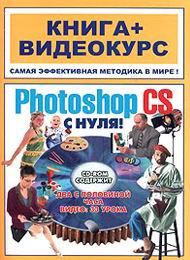 Adobe Photoshop CS с нуля скачать бесплатно