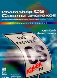 Photoshop CS. Советы знатоков скачать бесплатно
