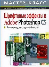 Шрифтовые эффекты в Adobe Photoshop, скачать бесплатно