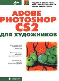 Adobe Photoshop CS2 для художников, скачать бесплатно