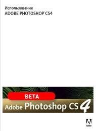 учебник Adobe Photoshop CS4, скачать бесплатно