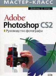 Adobe Photoshop для фотографа, скачать бесплатно