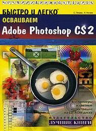 Классный учебник по Adobe Photoshop CS2, скачать бесплатно