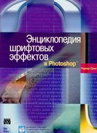 шрифтовые эффекты в Photoshop, скачать бесплатно