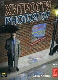Хитрости Photoshop. Искуство создания фотореалистических монтажей, скачать бесплатно