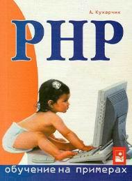 PHP - обучение на примерах скачать учебник бесплатно