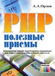 Полезные приемы в PHP скачать бесплатно