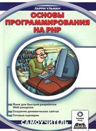 Основы программирования на PHP скачать учебник бесплатно