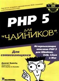 PHP для чайников скачать бесплатно