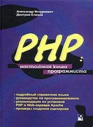 PHP - настольная книга программиста скачать бесплатно