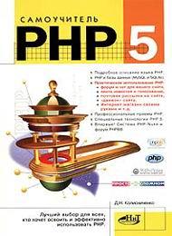 Самоучитель PHP скачать бесплатно